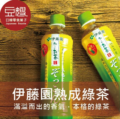 【豆嫂】日本飲料 伊藤園 一番熟成綠茶