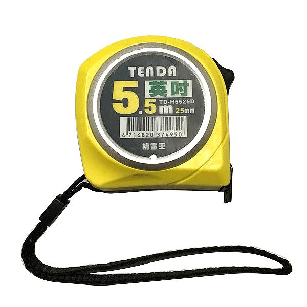 [台灣製]黑熊牌TENDA精靈王捲尺5.5Mx25mm(英吋+公分)TD-H5525D