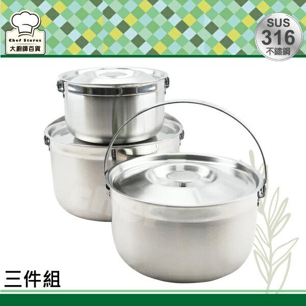賓利316不鏽鋼調理鍋三件組17cm+20cm+23cm提把湯鍋電鍋內鍋-大廚師百貨