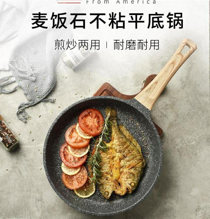 平底鍋 Ecowin麥飯石平底鍋不粘鍋煎鍋煎餅鍋電磁爐烙餅鍋煎蛋家用牛排鍋yh