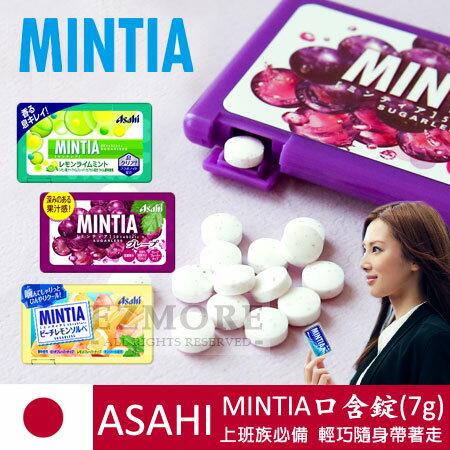 日本超人氣 ASAHI朝日 MINTIA 口含錠 (多口味) 7g 糖果 喉糖 涼糖【N101235】