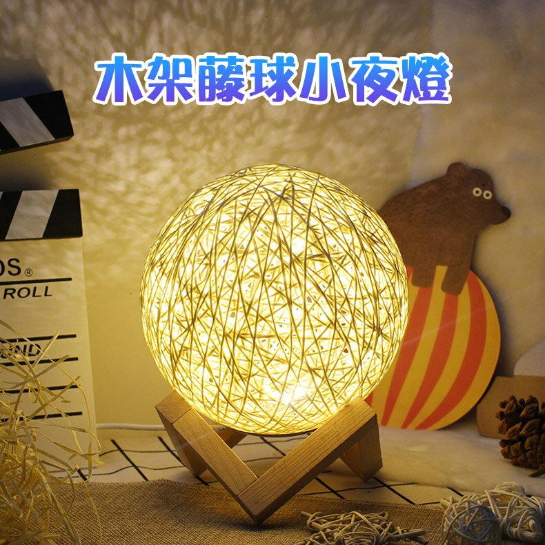 現貨 北歐風 LED星空藤球小夜燈 月球燈 USB 星空投影 無極調光 臥室床頭燈 月亮燈 檯燈 餵奶燈 裝飾燈 夜燈