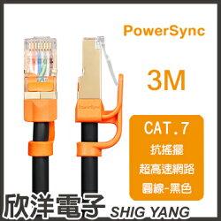※ 欣洋電子 ※ 群加 RJ45 CAT.7 10Gbps 抗搖擺超高速網路線-圓線(黑色)/3M(CLN7VAR0030A) PowerSync包爾星克