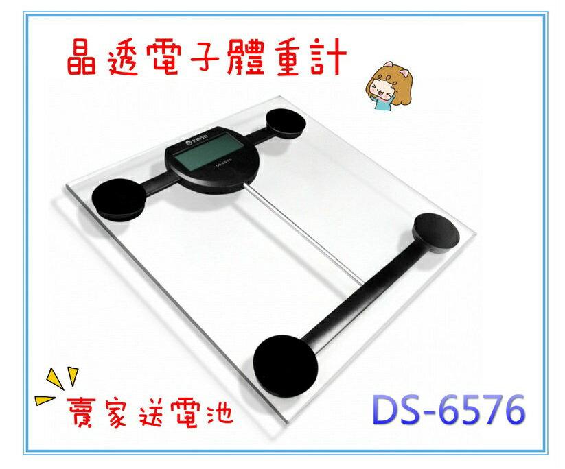 團購價 KINYO-晶透電子體重計 賣家送電池?體重/飲食/健康/秤重/體重機/量體重