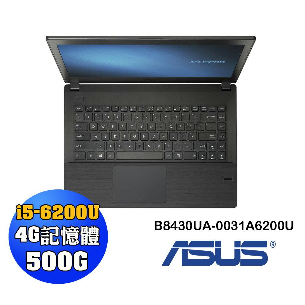 ASUS B8430UA-0031A6200U/i5-6200U/4G/500G/WIN10 DG WIN7 64 bit/商用筆電/NB/筆記型電腦/贈:鋁製散熱墊