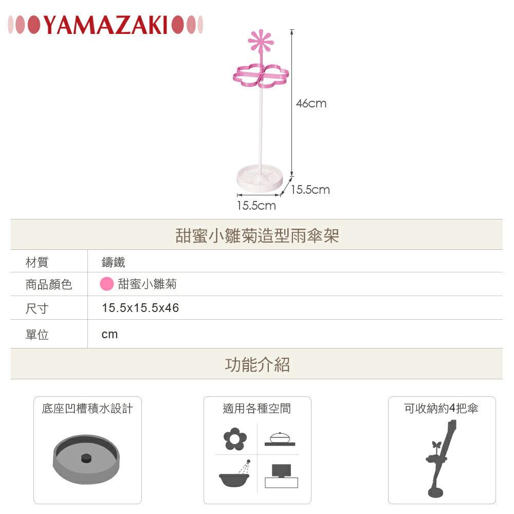日本【YAMAZAKI】甜蜜小雛菊造型雨傘架★雨傘筒 / 雨傘桶 3