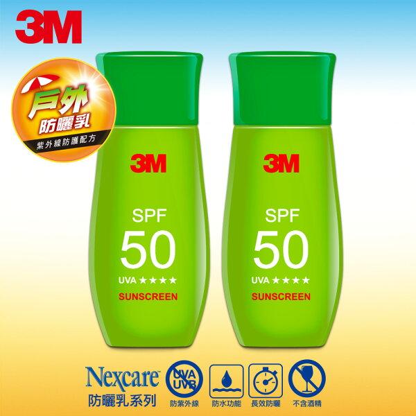 3MNexcare戶外防曬乳SPF50(無香)2入組