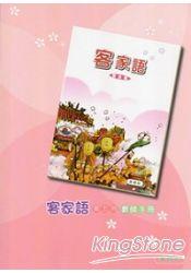 部編版客家語分級教材 國小客家語教師手冊第五冊(99/12二版) | 拾書所