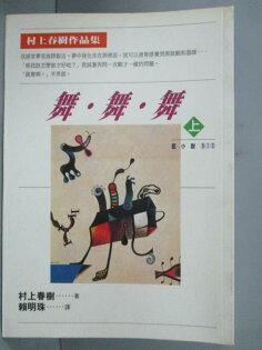 【書寶二手書T1/翻譯小說_IOC】舞舞舞(上)_村上春樹