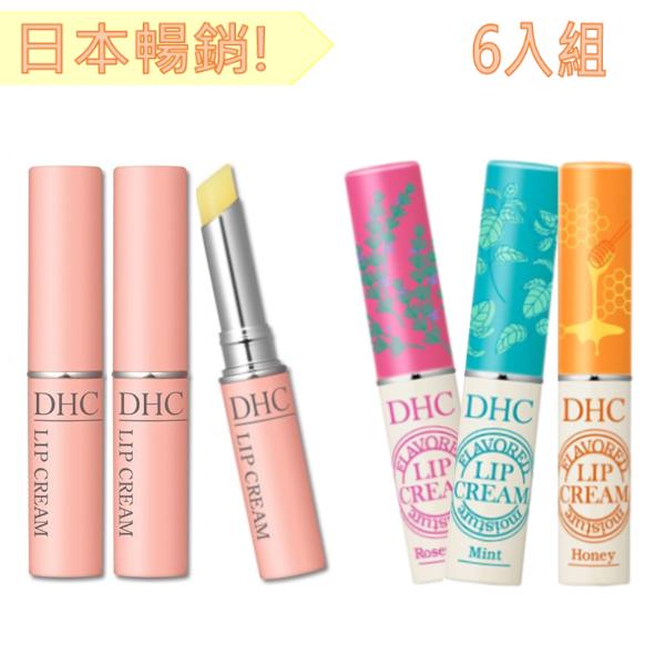 【超值六入組】DHC 經典純橄護唇膏 1.5g  /  DHC 香氛滋潤護唇膏 迷迭香、蜂蜜甜香、薄荷清香 1.5g 日本代購 日本連線 Lip Cream 日韓小潼 0
