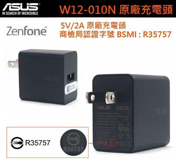 華碩 5V/2A【原廠旅充頭】Go TV ZB551KL Selfie ZD551KL ZE551ML ZE500KL ZE550KL ZE601KL Zenfone6 A601CG ZC451CG