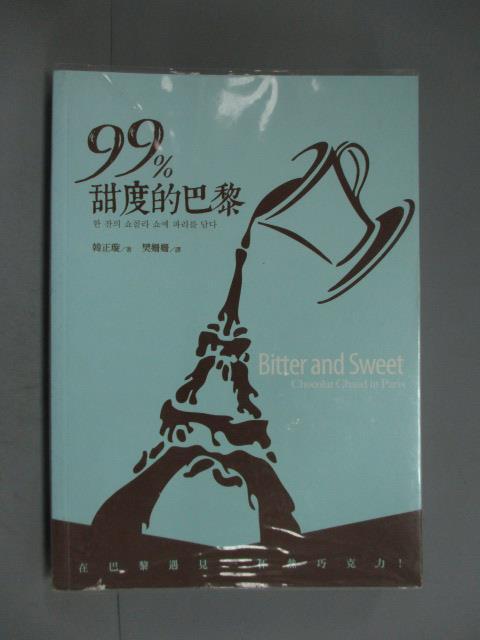 ~書寶 書T8/旅遊_HOU~99%甜度的巴黎_韓正璇
