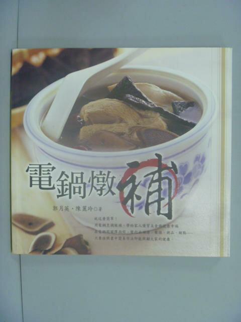 【書寶二手書T1/餐飲_GPW】電鍋燉補_郭月英
