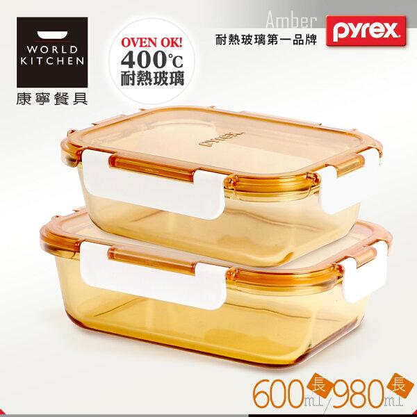 【美國康寧Pyrex】長方型透明玻璃保鮮盒-2件組(AMBS0206)