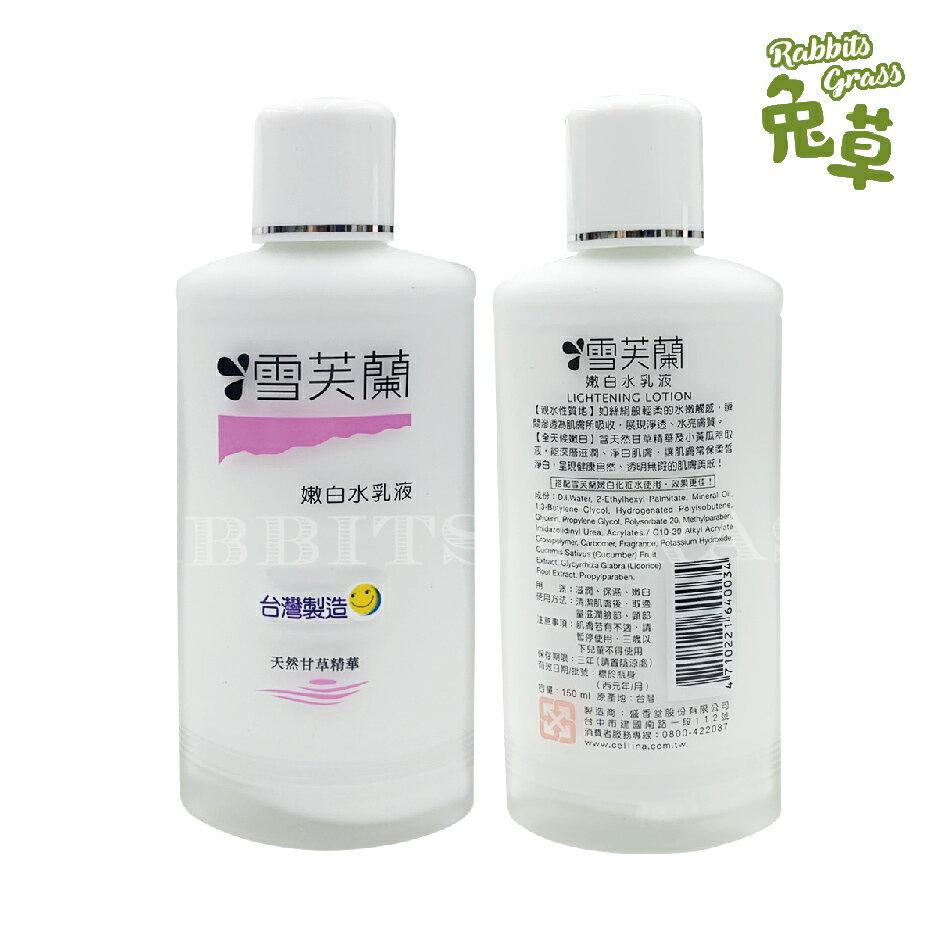 雪芙蘭 乳液150ml : 柔膚、嫩白、緊緻彈力、保濕水