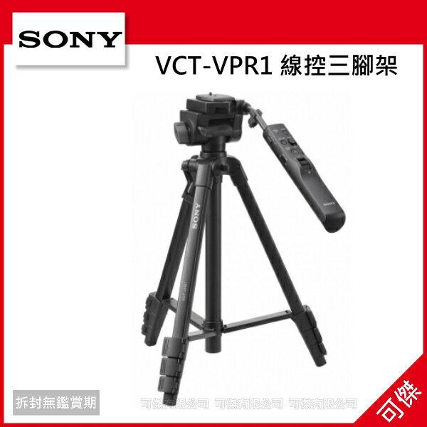 SONY VCT~VPR1 VCTVPR1 線控三腳架  雲台 鋁合金 三腳架 攝影腳架