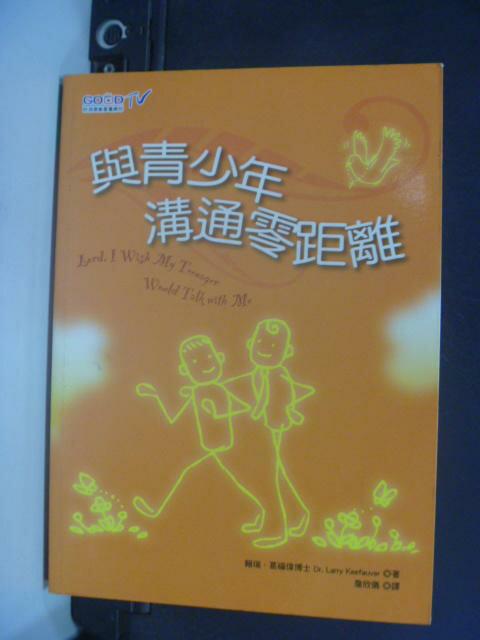 【書寶二手書T7/家庭_NGQ】與青少年溝通零距離_賴瑞.葛福偉, 詹欣儀