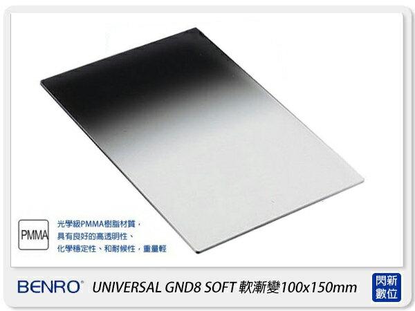 Benro 百諾 UNIVERSAL GND8 0.9S ND8 Soft 100x150mm 方形 軟式 漸層減光鏡(樹脂鏡片)另有lee cokin NISI 參考