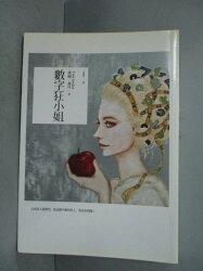 【書寶二手書T1/翻譯小說_HBW】數字狂小姐_東妮.喬丹