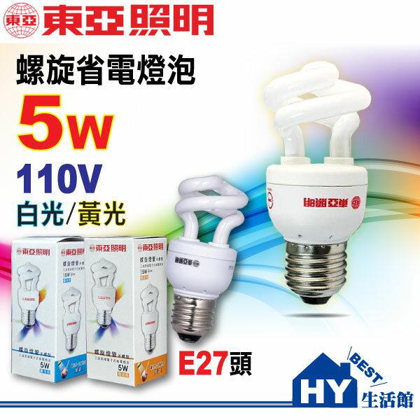 東亞電子式省電燈泡 螺旋燈泡 5W 110V【可選白光 黃光】適用E27接頭 安裝簡易《HY生活館》