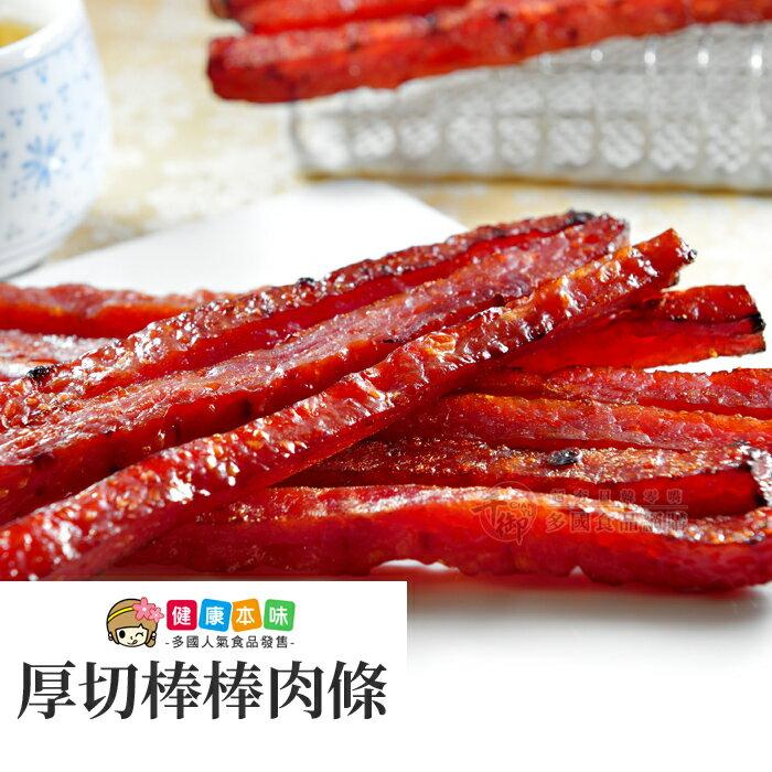 健康本味厚切棒棒肉條 220g [TW00280] 千御國際
