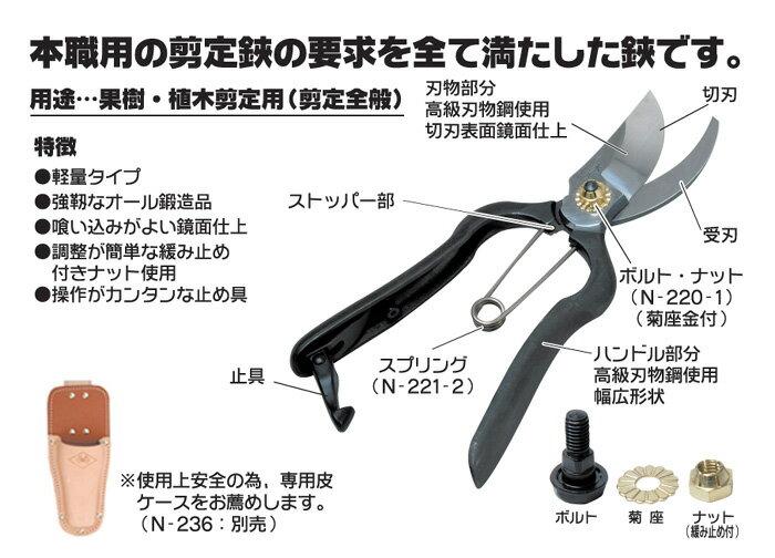 NISHIGAKI 西垣牌 木助系列 N-222鍛造剪定鋏/花剪,樹剪,園藝剪刀,稼枝剪,修枝剪刀