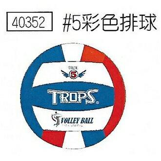 【成功success】40352#5彩色排球個