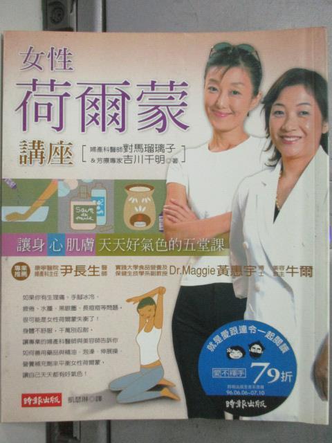 【書寶二手書T1/大學理工醫_HSD】女性荷爾蒙講座_對馬琉璃子、吉川千明, 凱瑟琳