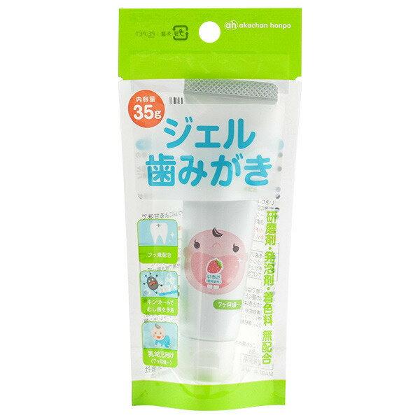 Akachan 阿卡將 嬰幼兒可吞食牙膏 潔牙凝膠 7個月以上 草莓 日本製 *夏日微風*