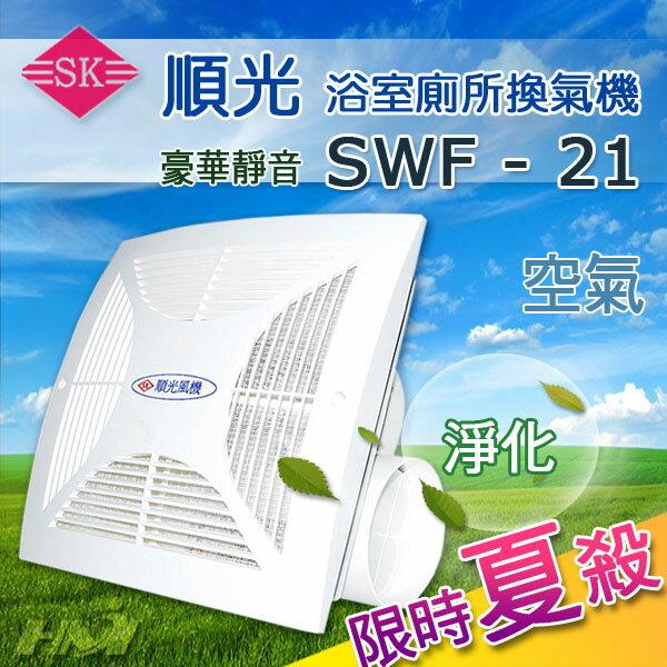【順光牌】SWF-21 (110V) 浴室用通風扇/浴室換氣扇 循環扇/浴室排風機(附濾網)