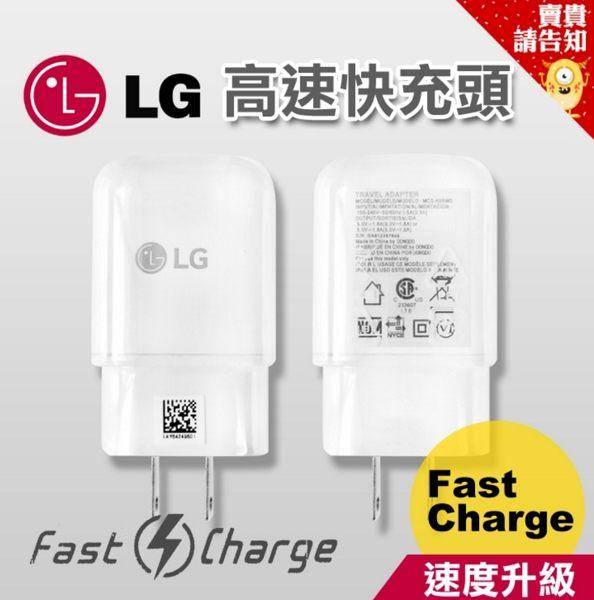 LG V10 V20原廠充電頭 充電器 充電頭 快沖頭QC2.0 9V 1.8A 快充 閃充 G4 G5數據線 充電線 傳輸線