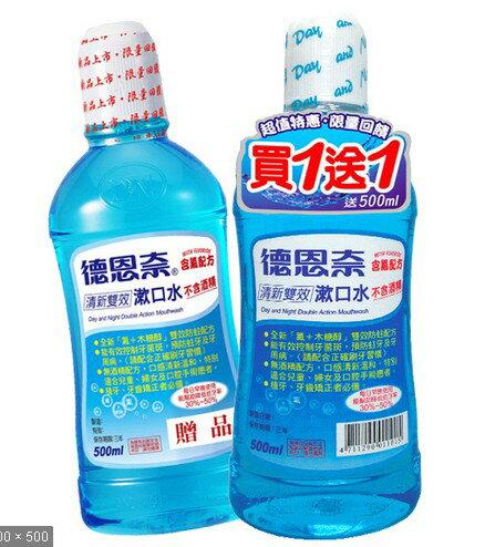 【醫護寶】德恩奈漱口水500ml(1+1促銷組) (超取最多6組/件)