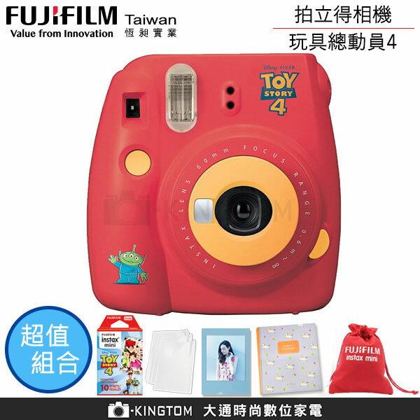 超值6件組合 富士 FUJIFILM instax mini 9 拍立得 ToyStory4 玩具總動員 【24H快速出貨】公司貨 保固一年