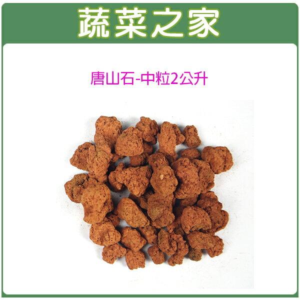 【蔬菜之家001-AA99】唐山石-中粒(氣化石.塘基蘭石)2公升分裝包