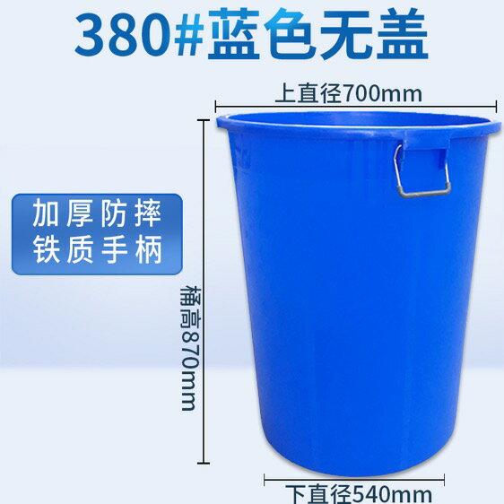 戶外垃圾桶 廚房垃圾桶大號帶蓋商用容量家用加厚公共戶外環衛塑料工業圓形桶『XY12843』