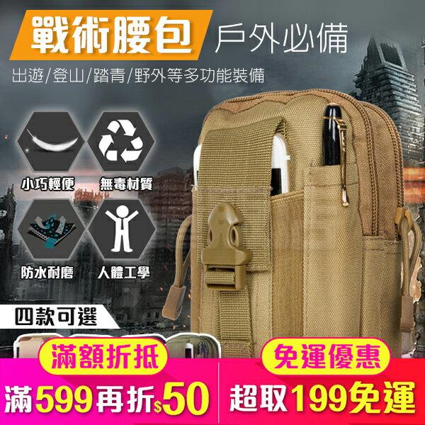 多功能手機腰包 molle防水戰術腰包 生存遊戲 迷彩包 運動腰包 手機腰包 尼龍工具包 四款可選