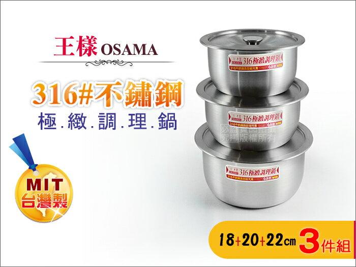 快樂屋♪王樣-OSAMA 316不鏽鋼極緻調理鍋 18+20+22cm 【三件組】附原廠鍋蓋