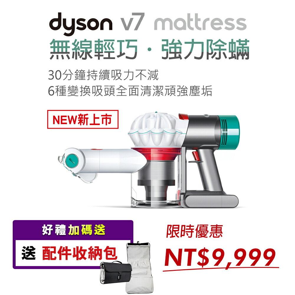 【限時下殺豪禮再加贈】Dyson V7 HH11 mattress 無線除塵蹣吸塵器