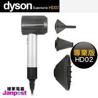 戴森Dyson吹風機推薦到[領卷再折300]好省日回饋10%[97折]【建軍電器】全新現貨 Dyson HD02 專業版 吹風機 Supersonic 參考HD01就在建軍電器推薦戴森Dyson吹風機