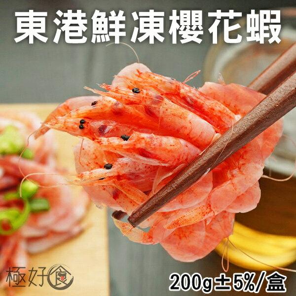 【買一送一  共2盒】極好食❄迎接新年限量12組❄東港鮮凍櫻花蝦-200g±5%/盒 ★ 買一送一平均一盒只要↘$125