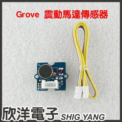 ※欣洋電子※Grove-VibrationMotor震動馬達傳感器(1140)#實驗室、學生模組、電子材料、電子工程、適用Arduino#