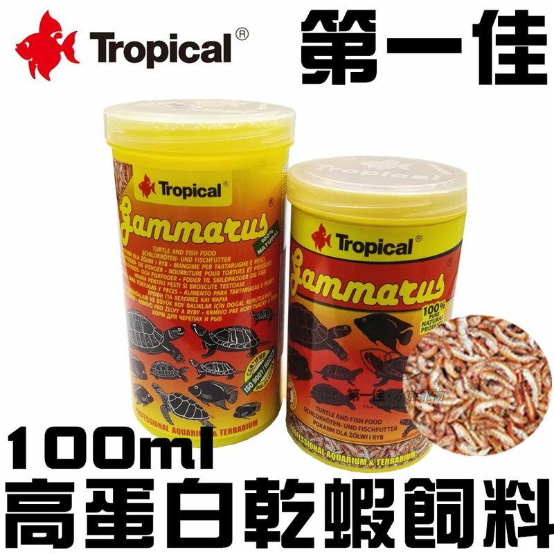 ^~第一佳水族寵物^~ 波蘭德比克Tropical 高蛋白乾蝦飼料 ^~100ml^~ ^