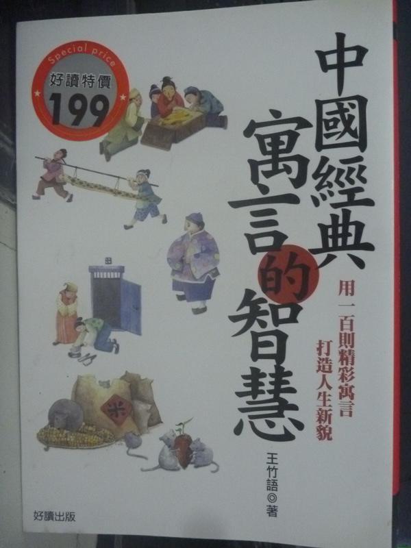 【書寶二手書T3/一般小說_LFR】中國經典寓言的智慧_王竹語