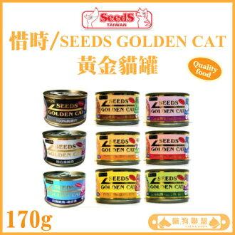 +貓狗樂園+ 惜時【特級金貓。黃金貓罐。九種口味。大。170g】38元*單罐賣場