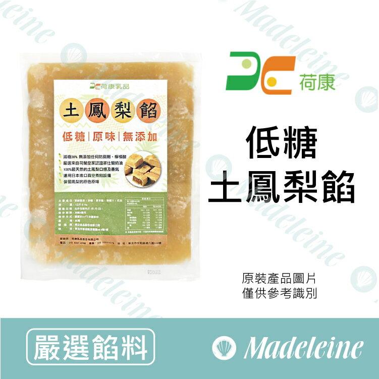 [ 嚴選餡料 ]台灣荷康 低糖土鳳梨餡 原裝1kg