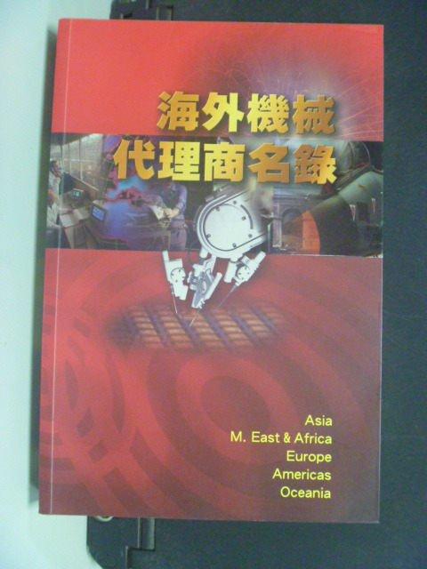 【書寶二手書T2/財經企管_MHV】海外機械代理商名錄_外貿協會編輯部