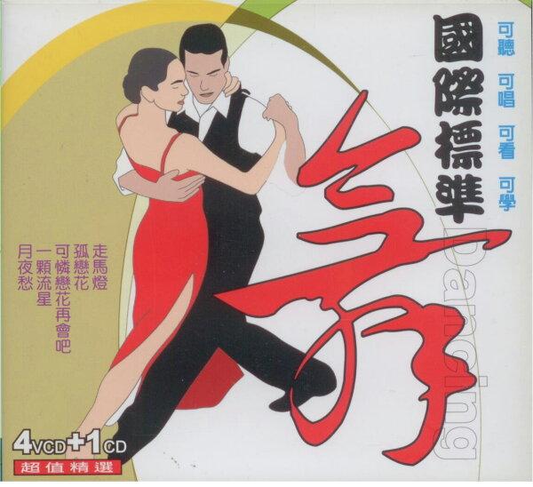 國際標準舞可聽可唱可學可看5VCD