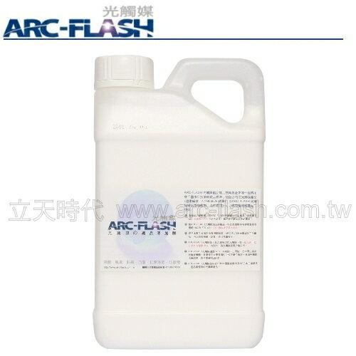 【衣物防螨抗菌】ARC-FLASH光觸媒洗衣添加劑 1000g( 環保補充瓶) ─ 長效抑菌、除臭、防霉 - 限時優惠好康折扣