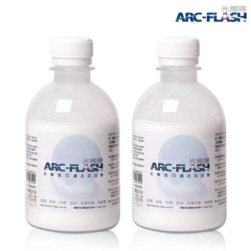 夏日涼感衣DIY - ARC-FLASH光觸媒洗衣添加劑 250g超值2入組 - 抗菌脫臭、自淨防霉、抗UV、吸濕、涼感
