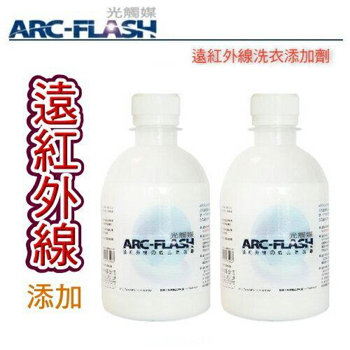 【發熱衣DIY-秋冬限定組合價】ARC-FLASH光觸媒+遠紅外線洗衣添加劑(250gX2入) 保暖、抗菌、防螨 一次搞定 提升攝氏五度